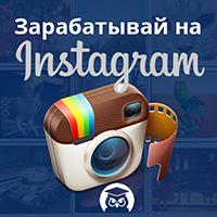 Зарабатывай на Instagram